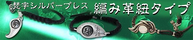 梵字 シルバー アクセサリー シルバーブレス 編み革紐タイプ 留め具 五鈷杵 神音梵字SVR