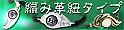 梵字シルバーアクセサリー シルバーブレス 編み革ヒモタイプ 神音梵字SVR