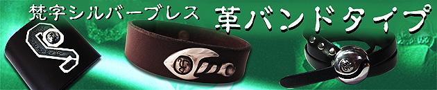 梵字 シルバー アクセサリー シルバーブレス 革バンドタイプ 留め具 五鈷杵 神音梵字SVR