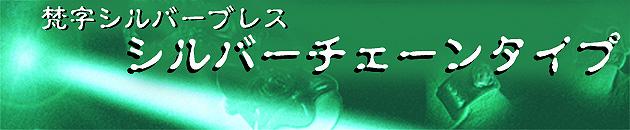 梵字 シルバー アクセサリー シルバーブレス シルバーチェーンタイプ 神音梵字SVR