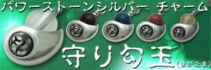 梵字アクセサリー シルバーチャーム 守り勾玉(まがたま)