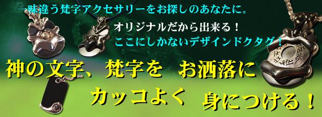 梵字 シルバーアクセサリー シルバードクタグ 神音梵字SVR