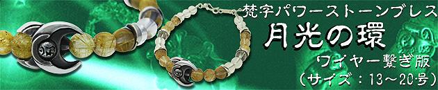 パワーストーン ルチルクォーツ 月光の環 ワイヤー繋ぎアジャスター版 梵字アクセサリー ブレス 神音梵字SVR