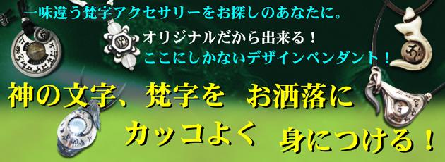 梵字 シルバーアクセサリー シルバーペンダント 神音梵字SVR