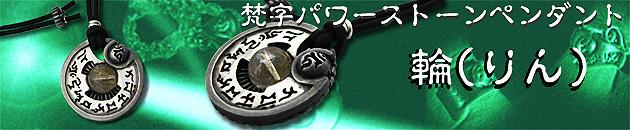 パワーストーン梵字シルバーアクセサリー ルチルクォーツペンダント輪 神音梵字SVR