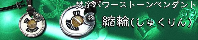 パワーストーン梵字シルバーアクセサリー ルチルクォーツペンダント「縮輪」 神音梵字SVR