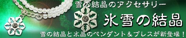雪の結晶アクセサリー 梵字アクセサリー「氷雪の結晶」ペンダントとブレス