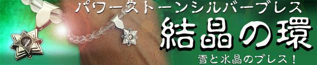パワーストーンブレス 水晶と雪の結晶の氷のブレス「結晶の環」