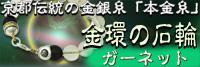 本金糸パワーストーンブレス「金環の石輪」水晶/ガーネットブレス