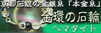 本金糸パワーストーンブレス「金環の石輪」水晶/ヘマタイト ブレス