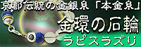 本金糸パワーストーンブレス「金環の石輪」水晶/ラピスラズリブレス