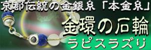 本金糸パワーストーンブレス「金環の石輪」水晶/ラピスラズリのブレス
