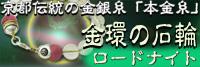 本金糸パワーストーンブレス「金環の石輪」水晶/ロードナイトブレス