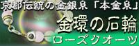 本金糸パワーストーンブレス「金環の石輪」水晶/ローズクオーツブレス