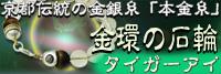 本金糸パワーストーンブレス「金環の石輪」水晶/タイガーアイ ブレス