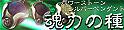 パワーストーン 梵字アクセサリー シルバーペンダント 魂力の種
