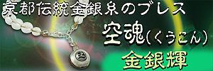 金銀糸アクセサリー 金銀糸と水晶のブレス「空魂(くうこん)」金銀輝 水晶ブレス