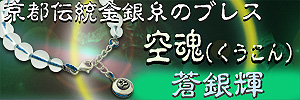 金銀糸アクセサリー 金銀糸と水晶のブレス「空魂(くうこん)」蒼銀輝 水晶ブレス