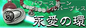 梵字シルバーアクセサリー パワーストーンブレス ラピスラズリ タイガーアイ ローズクオーツ 水晶 クリスタル 永愛の環(えいあいのわ) 神音梵字SVR