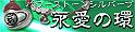 梵字シルバーアクセサリー パワーストーンブレス 「永愛の環」 ルチルクオーツ 水晶 クリスタル 神音梵字SVR