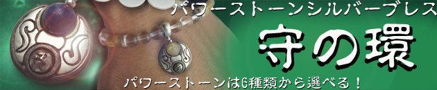 梵字アクセサリー パワーストーンシルバーブレス「守の環」 神音梵字SVR
