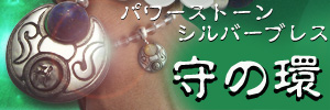 梵字シルバーアクセサリー パワーストーンブレス ラピスラズリ タイガーアイ ローズクオーツ 水晶 クリスタル 守の環(しゅのわ) 神音梵字SVR