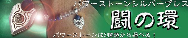 梵字アクセサリー パワーストーンシルバーブレス「闘の環」 神音梵字SVR
