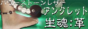 パワーストーンレザー アンクレット「生魂(じょうこん)」  神音梵字SVR