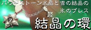 パワーストーン 水晶と雪の結晶のシルバーの氷のブレス「結晶の環(けっしょうのわ)」  神音梵字SVR