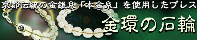 京都金銀糸本金糸水晶ブレス「金環の石輪」