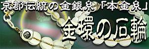 京都金銀糸本金糸とパワーストーン 水晶のブレス「金環の石輪(きんかんのせきりん)」  神音梵字SVR