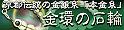 梵字シルバーアクセサリー パワーストーン京都 金銀糸 本金糸 水晶ブレス「金環の石輪」ガーネット ラピスラズリ ロードナイト タイガーアイ ヘマタイト ルチルクオーツ 水晶 クリスタル 神音梵字SVR