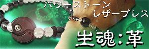 パワーストーンレザーブレス 「生魂(じょうこん)」  神音梵字SVR