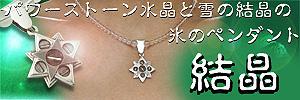 パワーストーン 水晶と雪の結晶のシルバーの氷のペンダント「結晶」  神音梵字SVR