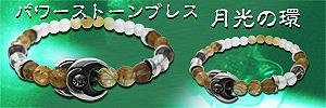 梵字シルバーアクセサリー パワーストーンブレス ルチルクオーツ 水晶 月光の環 神音梵字SVR