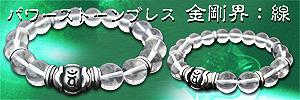 梵字シルバーアクセサリー パワーストーンブレス 水晶 クリスタル 金剛界 神音梵字SVR