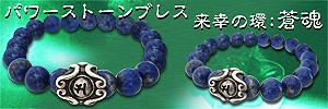 梵字シルバーアクセサリー パワーストーンブレス ラピスラズリ 来幸の環:蒼魂 神音梵字SVR
