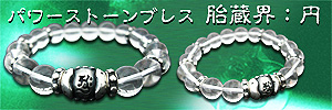 梵字シルバーアクセサリー パワーストーンブレス 水晶 クリスタル 胎蔵界 神音梵字SVR