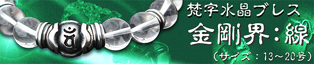 水晶入り梵字アクセサリー特集 神音梵字SVR