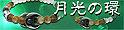 梵字シルバーアクセサリー パワーストーンブレス 「月光の環」 ルチルクオーツ 水晶 クリスタル 神音梵字SVR