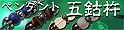 梵字シルバーアクセサリー パワーストーンペンダント「五鈷杵」 ラピスラズリ タイガーアイ ローズクオーツ 水晶 クリスタル 神音梵字SVR