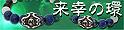 梵字シルバーアクセサリー パワーストーンブレス 「来幸の環」 ラピスラズリ ガーネット ジェダイト 翡翠 水晶 クリスタル 神音梵字SVR