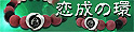 梵字シルバーアクセサリー パワーストーンブレス 「恋成の環」 ロードナイト ガーネット ローズクオーツ 神音梵字SVR