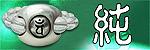 梵字アクセサリー リング パワーストーン 指輪 魂玉(こんぎょく)の指輪