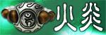 """梵字アクセサリー リング パワーストーン 指輪 魂玉(こんぎょく)の指輪】魂玉(こんぎょく)の指輪】""""火炎(かえん)"""""""