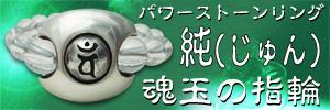 梵字アクセサリー パワーストーンリング 魂玉の指輪 デザイン 水晶 クリスタル