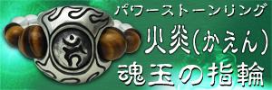 梵字アクセサリー パワーストーンリング 魂玉の指輪 デザイン 火炎(かえん)