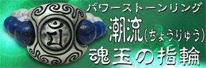 梵字アクセサリー パワーストーンリング 魂玉の指輪 デザイン 潮流(ちょうりゅう)