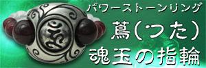 梵字アクセサリー パワーストーンリング 魂玉の指輪 デザイン蔦(つた)