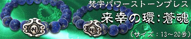 パワーストーン ラピスラズリ 梵字アクセサリー ブレス 神音梵字SVR